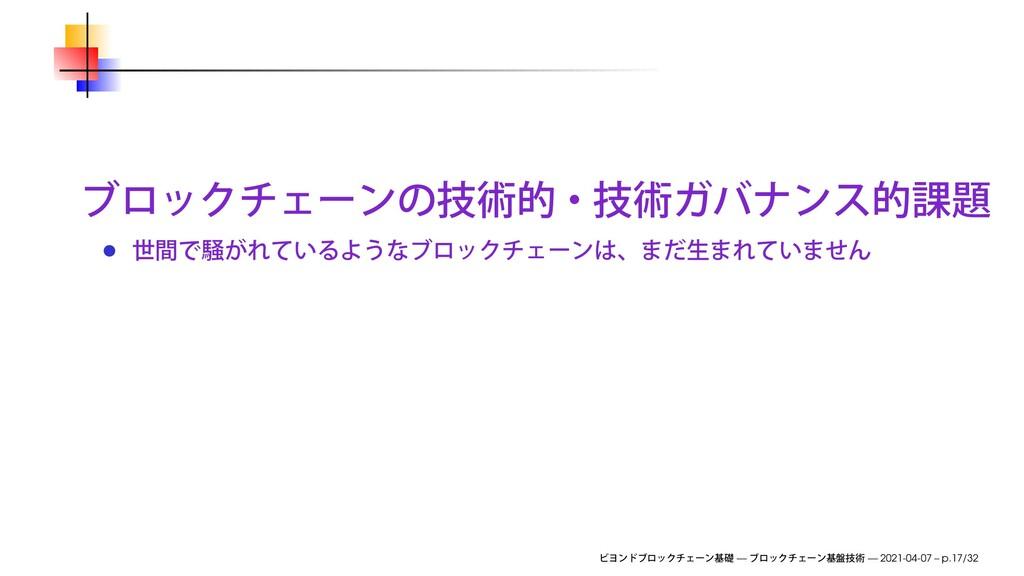 — — 2021-04-07 – p.17/32
