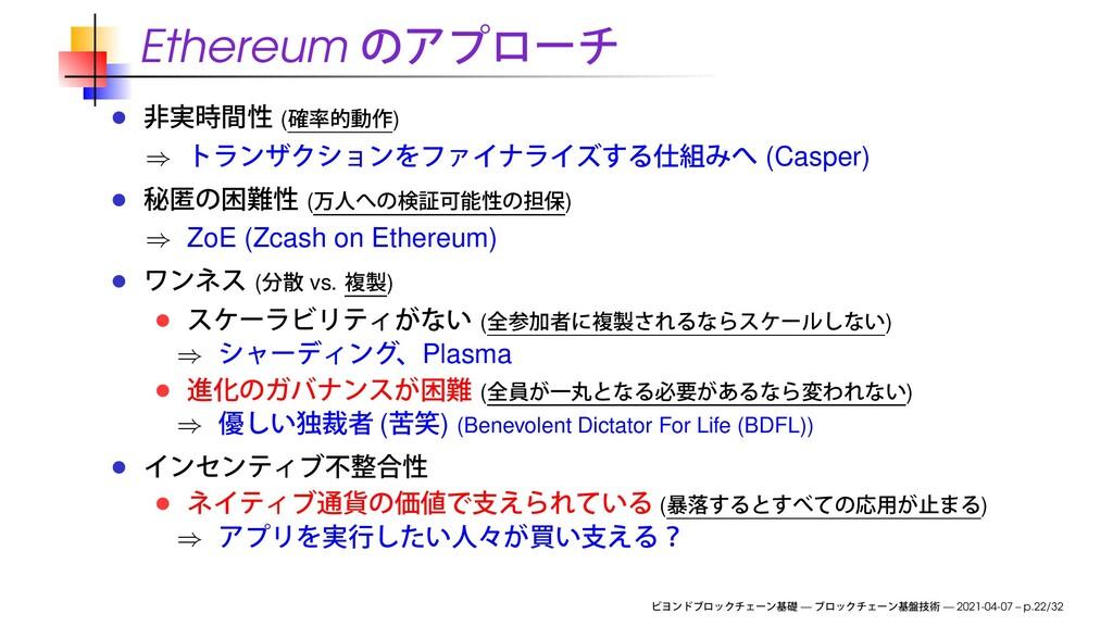 Ethereum ( ) ⇒ (Casper) ( ) ⇒ ZoE (Zcash on Eth...
