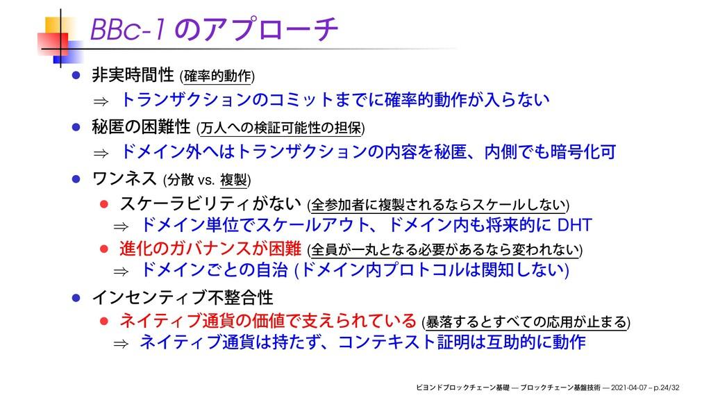 BBc-1 ( ) ⇒ ( ) ⇒ ( vs. ) ( ) ⇒ DHT ( ) ⇒ ( ) (...
