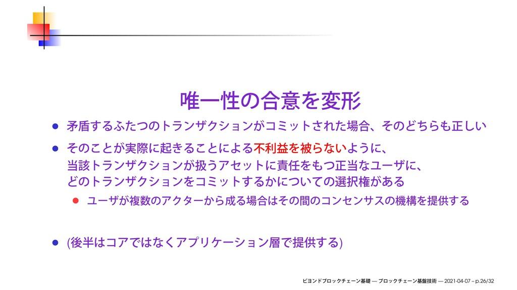 ( ) — — 2021-04-07 – p.26/32