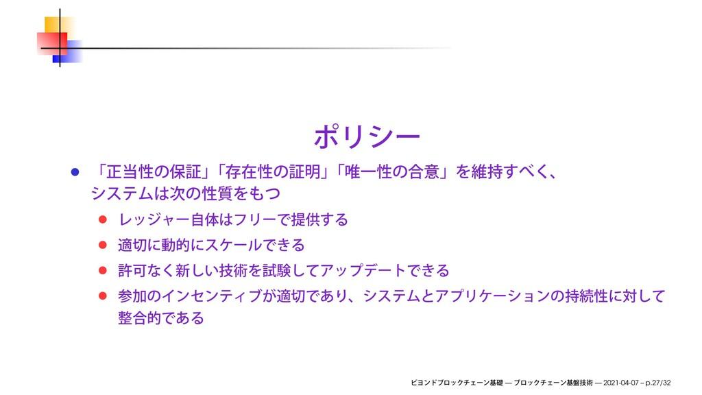 — — 2021-04-07 – p.27/32