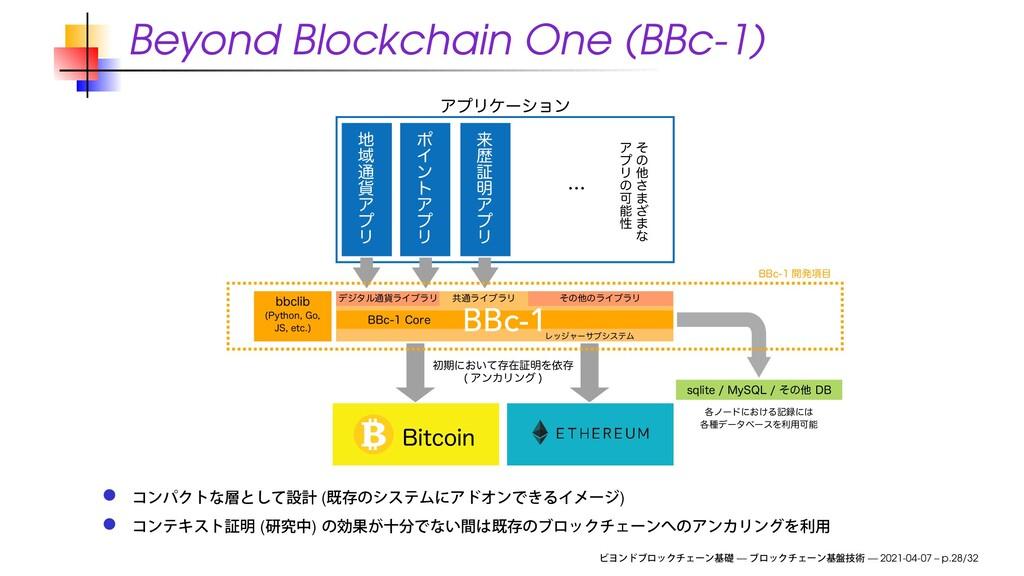 Beyond Blockchain One (BBc-1) #JUDPJO ##D$PS...