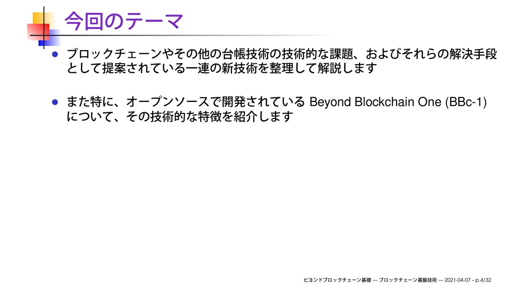 Beyond Blockchain One (BBc-1) — — 2021-04-07 – ...