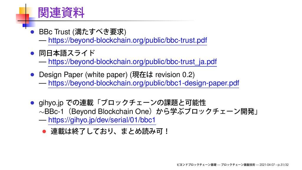 BBc Trust ( ) — https://beyond-blockchain.org/p...