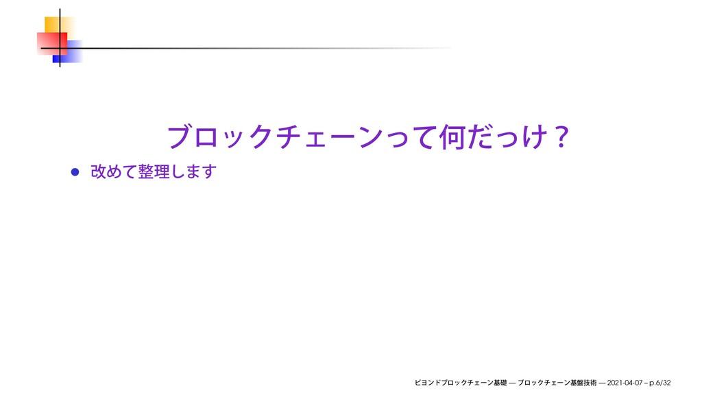 — — 2021-04-07 – p.6/32