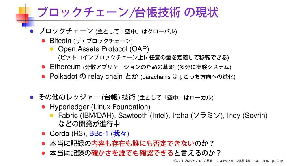/ ( ) Bitcoin ( ) Open Assets Protocol (OAP) ( ...
