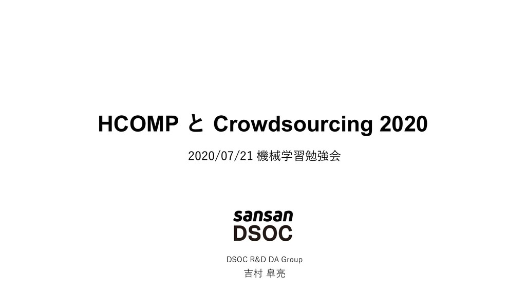 HCOMP と Crowdsourcing 2020 DSOC R&D DA Group 吉村...
