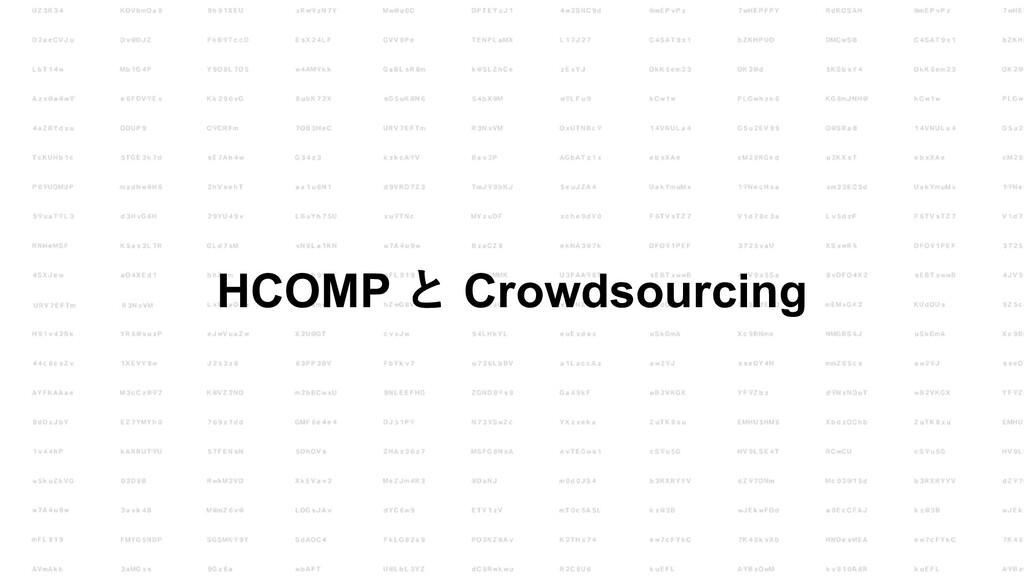 HCOMP と Crowdsourcing