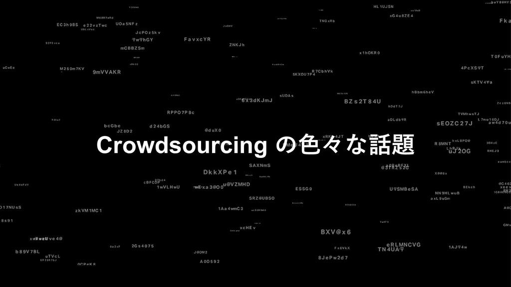 Crowdsourcing の⾊々な話題