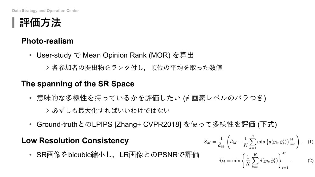 Data Strategy and Operation Center 評価⽅法 Photo-r...