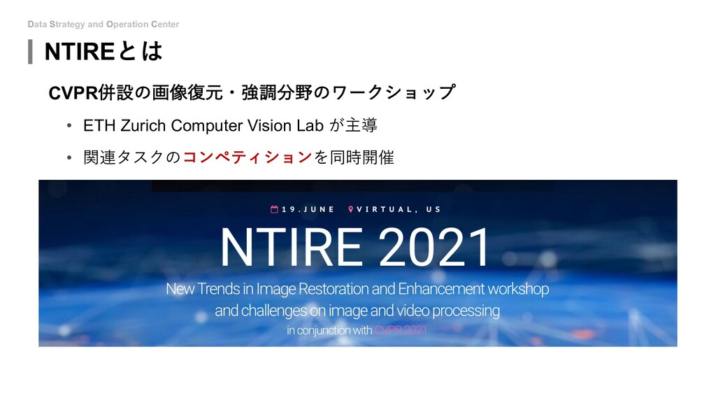 Data Strategy and Operation Center NTIREとは CVPR...