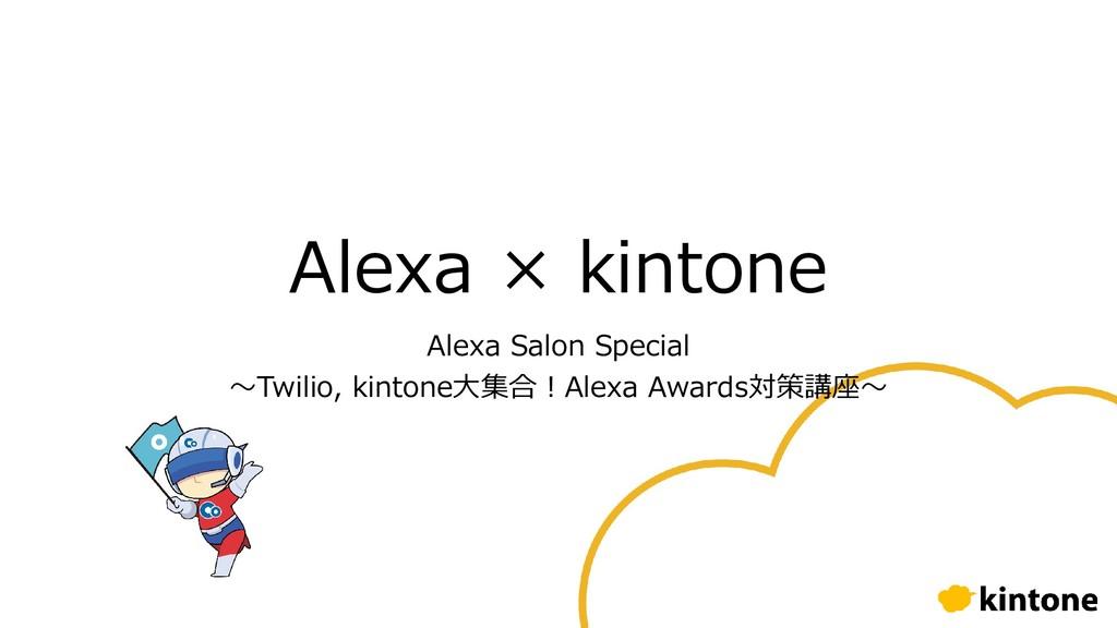 Alexa × kintone Alexa Salon Special 〜Twilio, ki...