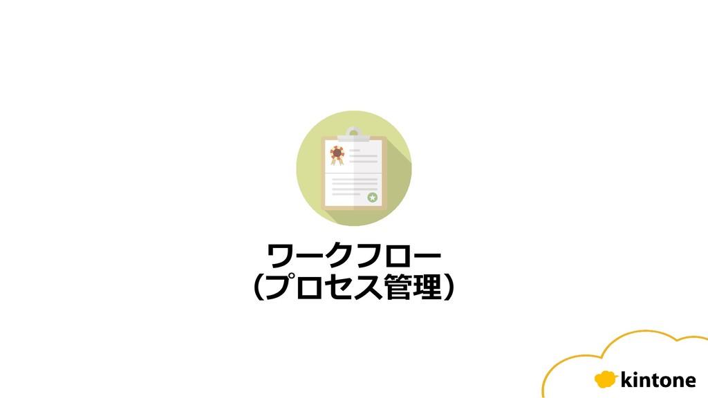 ワークフロー (プロセス管理)