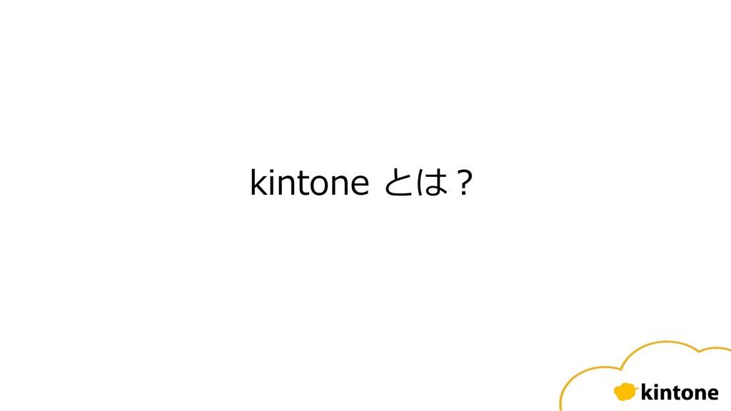 kintone とは?