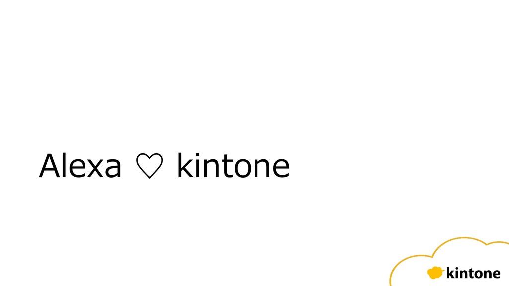 Alexa ♡ kintone