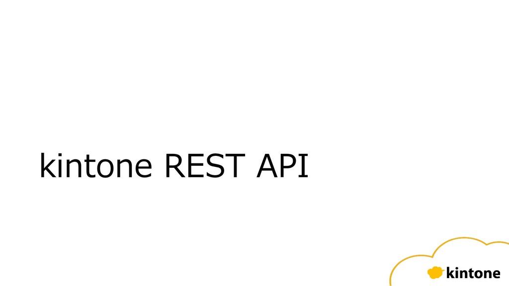kintone REST API