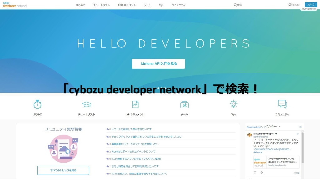 「cybozu developer network」で検索!
