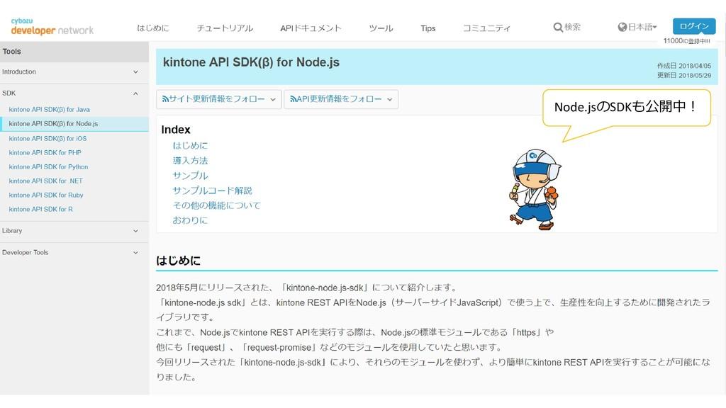 Node.jsのSDKも公開中!