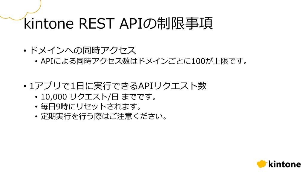 kintone REST APIの制限事項 • ドメインへの同時アクセス • APIによる同時...