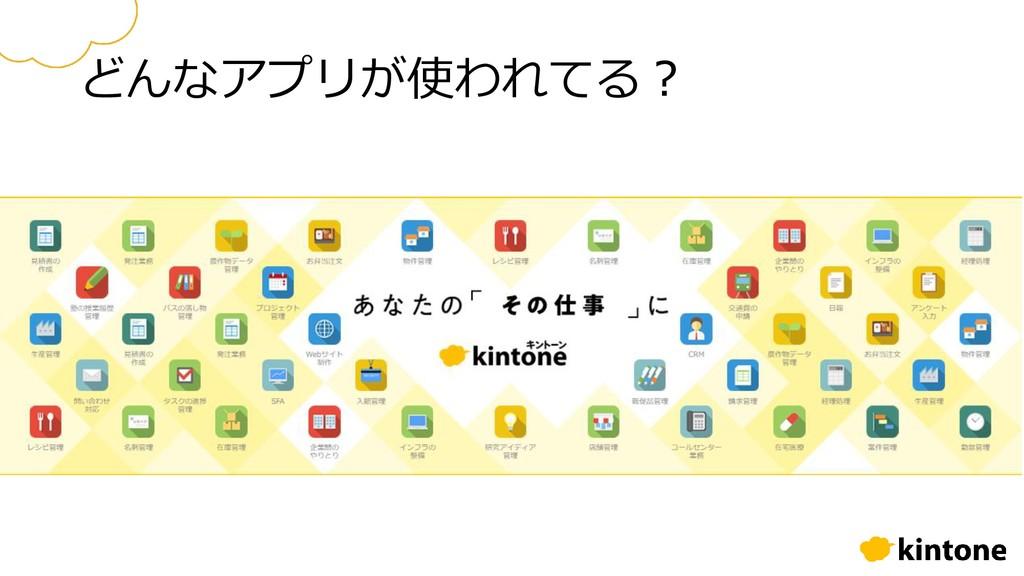 どんなアプリが使われてる?