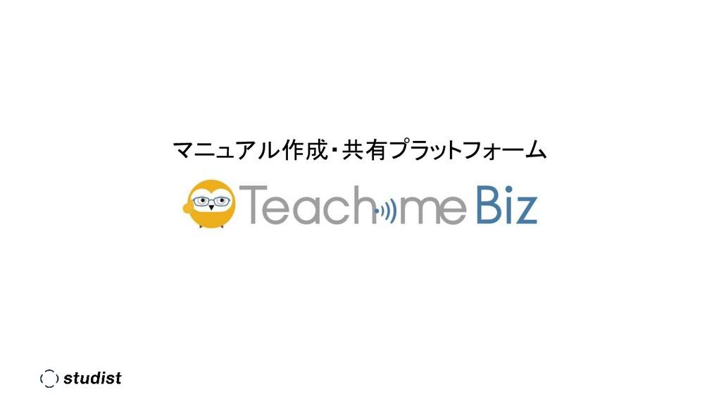 マニュアル作成・共有プラットフォーム