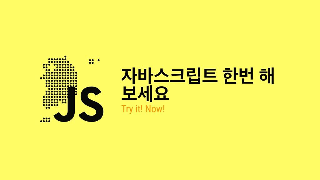 ߄झ݀ ೠߣ ೧ ࠁਃ Try it! Now!