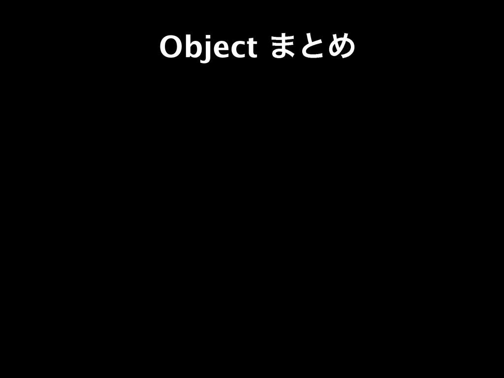 Object ·ͱΊ