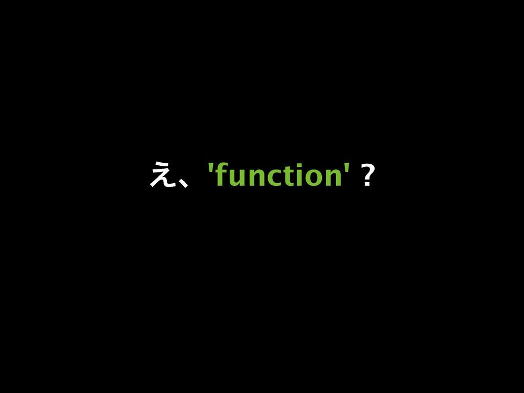 ͑ɺ'function' ?