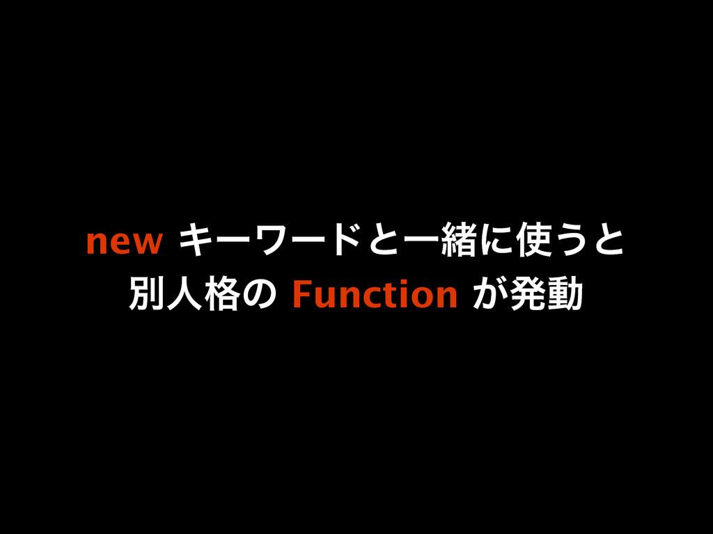 new ΩʔϫʔυͱҰॹʹ͏ͱ ผਓ֨ͷ Function ͕ൃಈ
