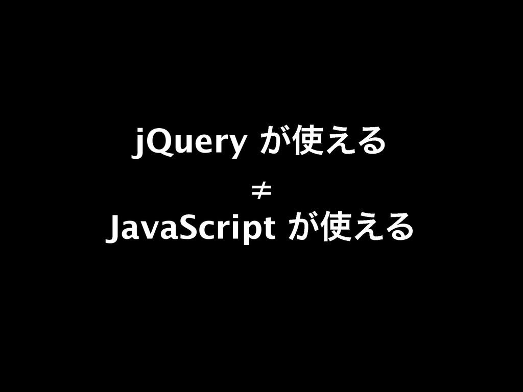 jQuery ͕͑Δ ≠ JavaScript ͕͑Δ