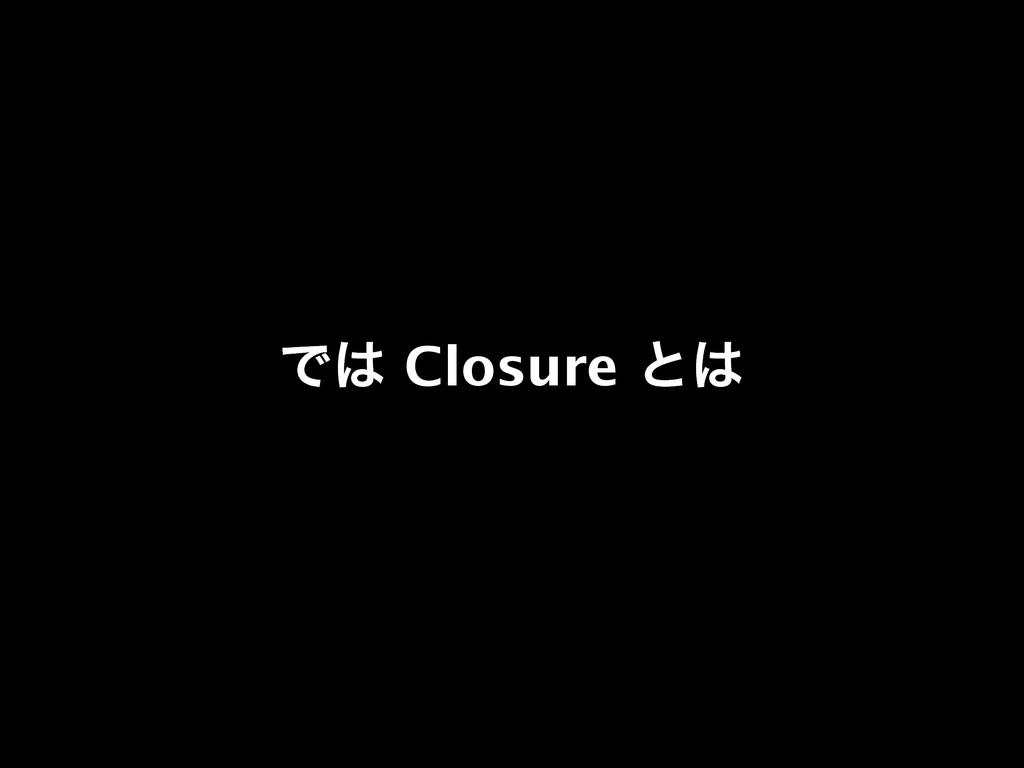 Ͱ Closure ͱ