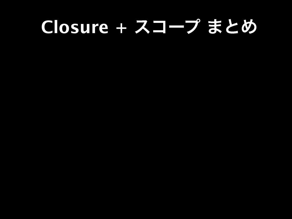 Closure + είʔϓ ·ͱΊ