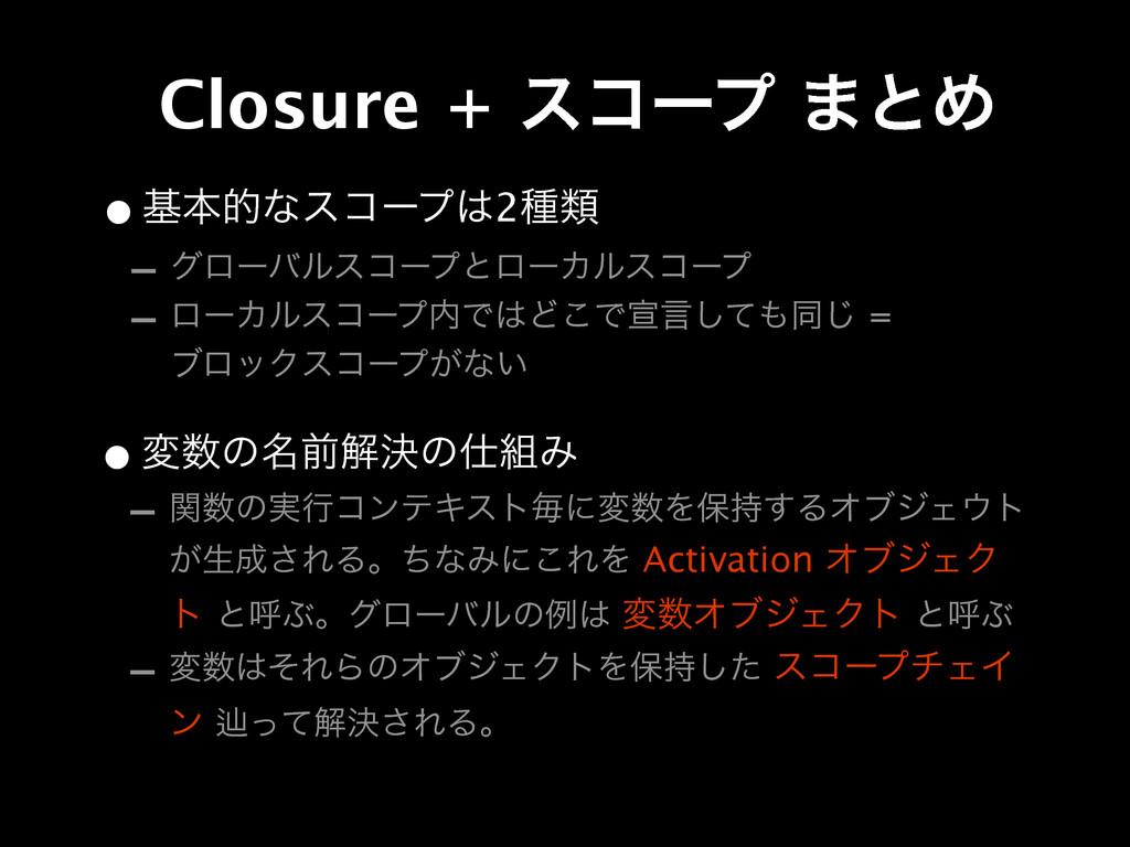 Closure + είʔϓ ·ͱΊ •جຊతͳείʔϓ2छྨ - άϩʔόϧείʔϓͱϩ...
