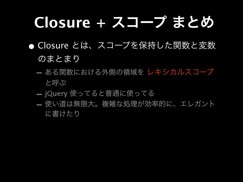 • Closure ͱɺείʔϓΛอͨؔ͠ͱม ͷ·ͱ·Γ - ͋Δؔʹ͓͚Δ֎ଆ...