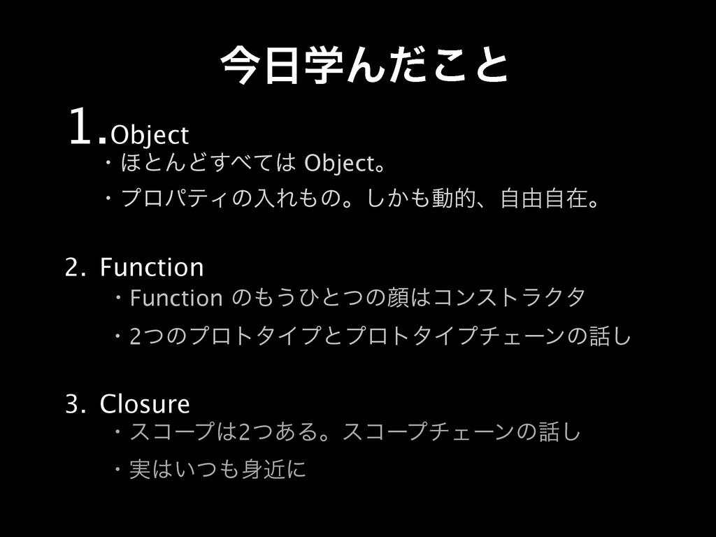 1.Object ɹ ɾ΄ͱΜͲͯ͢ Objectɻ ɾϓϩύςΟͷೖΕͷɻ͔͠ಈ...