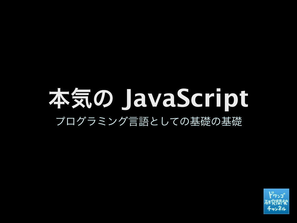 ຊؾͷ JavaScript ϓϩάϥϛϯάݴޠͱͯ͠ͷجૅͷجૅ