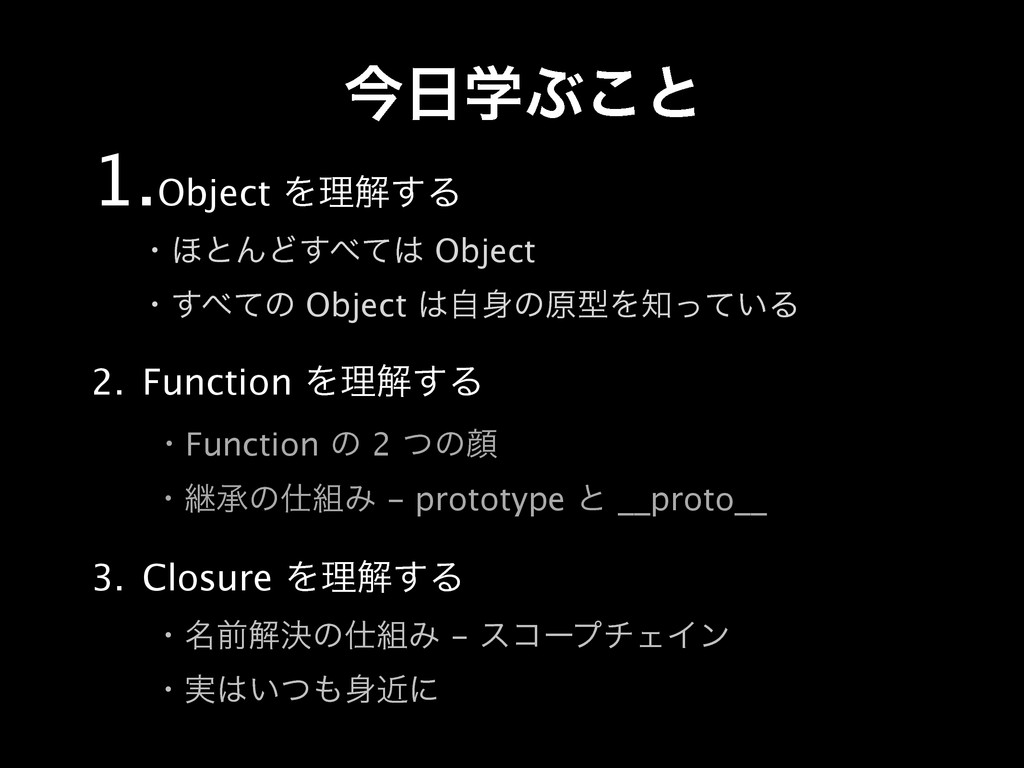 1.Object Λཧղ͢Δ ɾ΄ͱΜͲͯ͢ Object ɾͯ͢ͷ Object ...