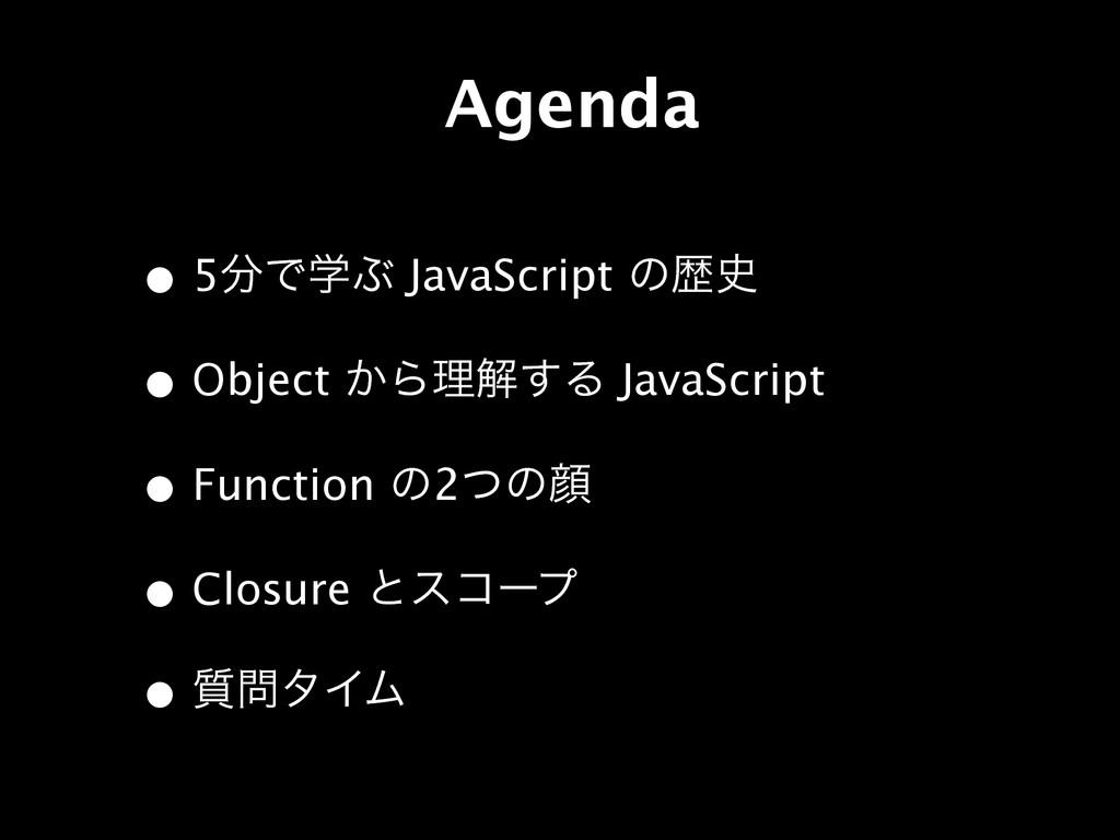 • 5ͰֶͿ JavaScript ͷྺ • Object ͔Βཧղ͢Δ JavaScr...