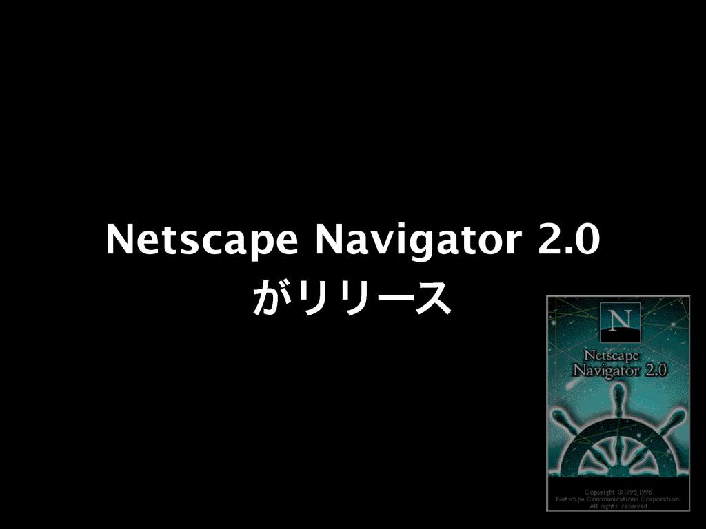 Netscape Navigator 2.0 ͕ϦϦʔε