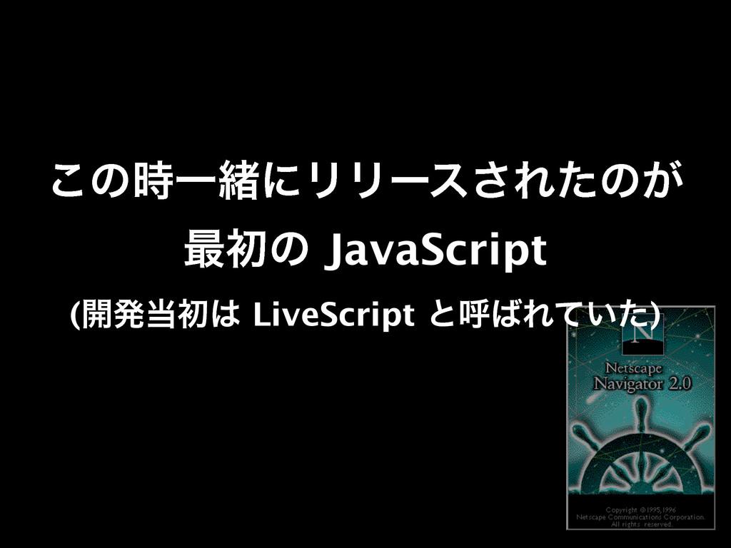 ͜ͷҰॹʹϦϦʔε͞Εͨͷ͕ ࠷ॳͷ JavaScript (։ൃॳ LiveScri...
