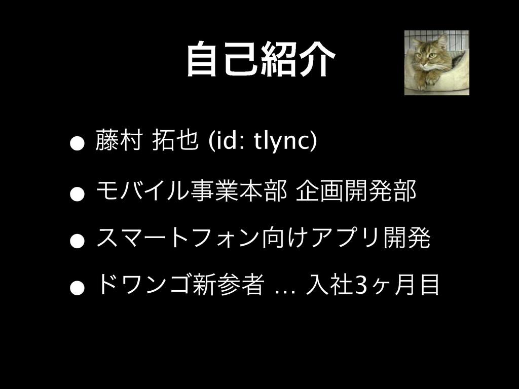 ࣗݾհ • ౻ଜ  (id: tlync) • ϞόΠϧۀຊ෦ اը։ൃ෦ • ε...