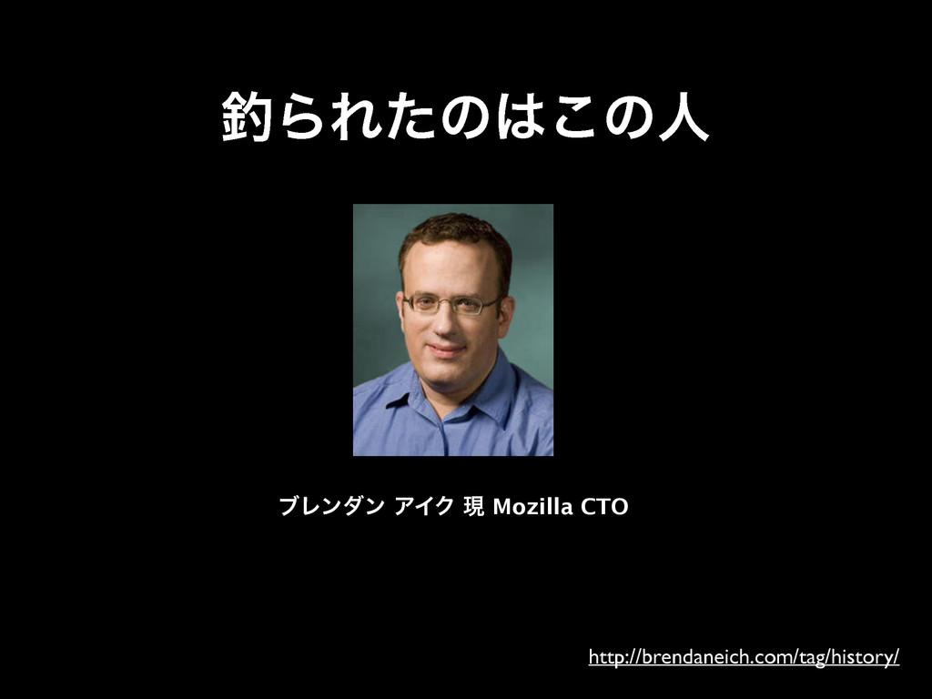 ΒΕͨͷ͜ͷਓ ϒϨϯμϯ ΞΠΫ ݱ Mozilla CTO http://brenda...