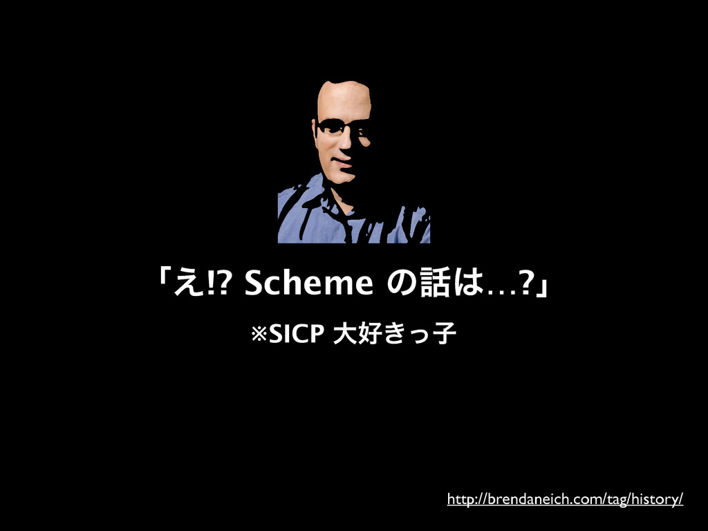 ʮ͑!? Scheme ͷ…?ʯ ※SICP େ͖ͬࢠ http://brendane...