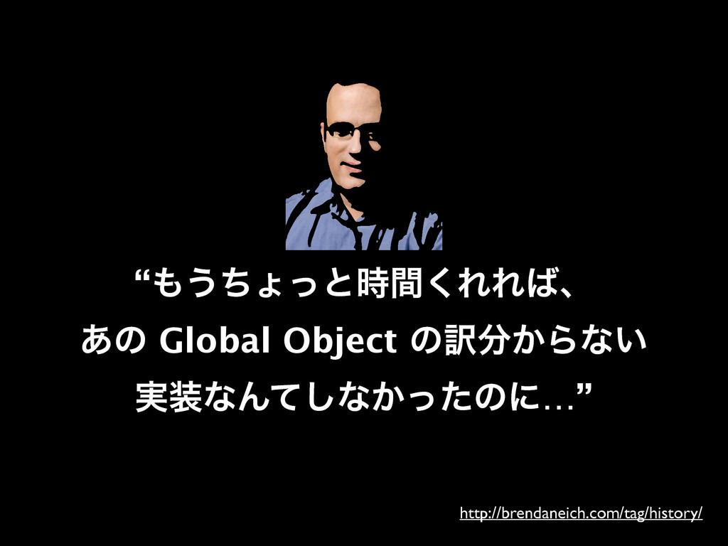 """""""͏ͪΐͬͱؒ͘ΕΕɺ ͋ͷ Global Object ͷ༁͔Βͳ͍ ࣮ͳΜͯ..."""