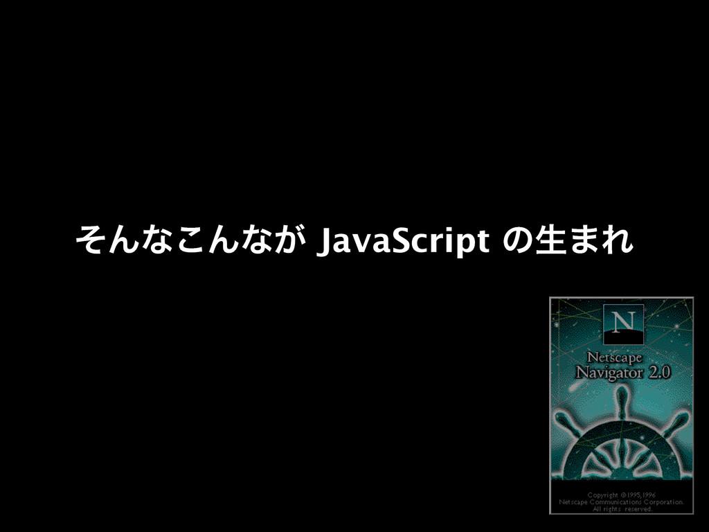 ͦΜͳ͜Μͳ͕ JavaScript ͷੜ·Ε