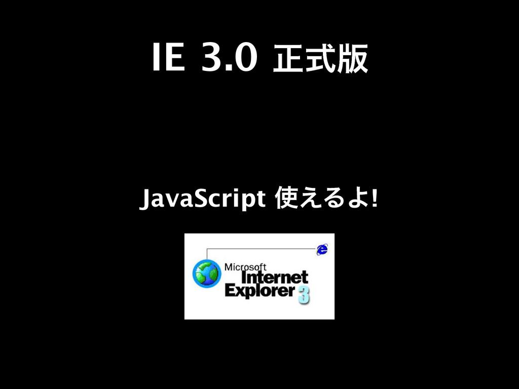 IE 3.0 ਖ਼ࣜ൛ JavaScript ͑ΔΑ!