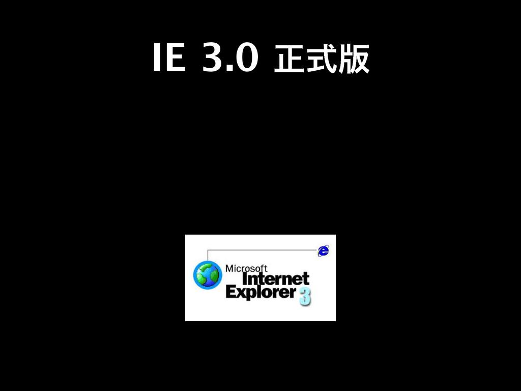 IE 3.0 ਖ਼ࣜ൛