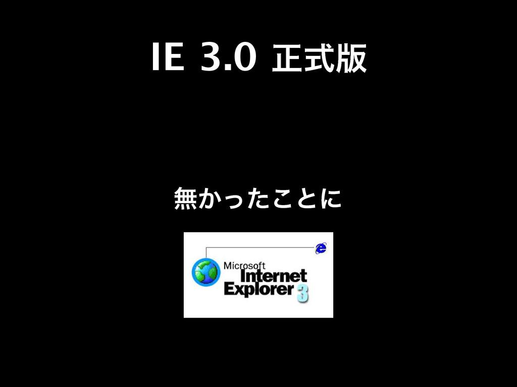 IE 3.0 ਖ਼ࣜ൛ ແ͔ͬͨ͜ͱʹ