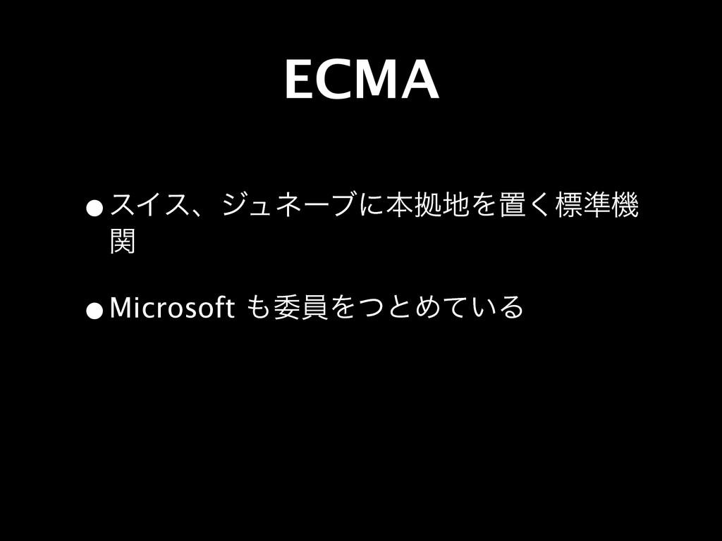 •εΠεɺδϡωʔϒʹຊڌΛஔ͘ඪ४ػ ؔ •Microsoft ҕһΛͭͱΊ͍ͯΔ E...