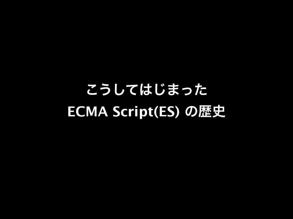 ͜͏ͯ͠͡·ͬͨ ECMA Script(ES) ͷྺ